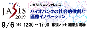 jasisconference2019