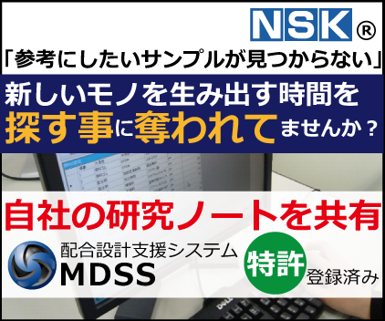 MDSS produced by NSK